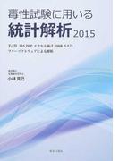 毒性試験に用いる統計解析 2015 手計算,SAS JMP,エクセル統計2008およびフリーソフトウェアによる解析