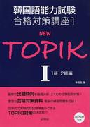 韓国語能力試験合格対策講座 1 NEW TOPIK 1 1級・2級編