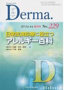 デルマ No.229(2015年4月増刊号) 日常皮膚診療に役立つアレルギー百科