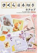 さくら日本切手カタログ 2016年版