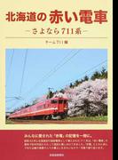 北海道の赤い電車 さよなら711系