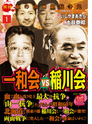 一和会VS稲川会 1(実録極道抗争シリーズ)