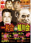 一和会VS稲川会 3(実録極道抗争シリーズ)