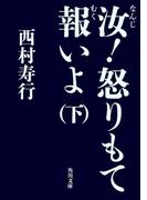汝!怒りもて報いよ(下)(角川文庫)