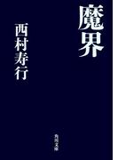 魔界(角川文庫)