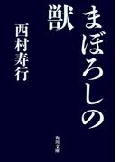 まぼろしの獣(角川文庫)