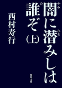 闇に潜みしは誰ぞ(上)(角川文庫)