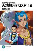 真・天地無用!魎皇鬼外伝 天地無用!GXP 12(富士見ファンタジア文庫)