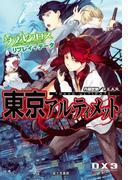 ダブルクロス The 3rd Edition リプレイ+データ 東京アルティメット