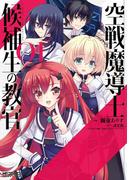 空戦魔導士候補生の教官 1(MFコミックス アライブシリーズ)
