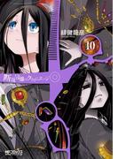断裁分離のクライムエッジ 10(MFコミックス アライブシリーズ)