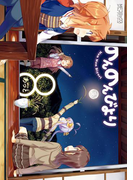 のんのんびより 8(MFコミックス アライブシリーズ)
