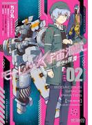 モーレツ宇宙海賊 ABYSS OF HYPERSPACE -亜空の深淵‐ 2(MFコミックス アライブシリーズ)