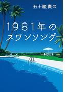【期間限定40%OFF】1981年のスワンソング(幻冬舎単行本)