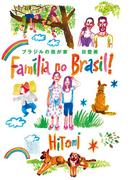ブラジルの我が家 Familia no Brasil!(幻冬舎単行本)