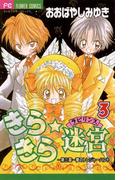 きらきら☆迷宮(ラビリンス) 3(ちゃおコミックス)