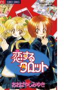 恋するタロット 1(ちゃおコミックス)