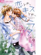 恋とか、キスとか、カラダとか。 3(フラワーコミックス)