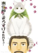 東伍郎とまろすけ 3(ビッグコミックス)