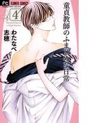 童貞教師のふまじめな日常 4(フラワーコミックス)