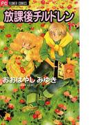 放課後チルドレン 1(ちゃおコミックス)