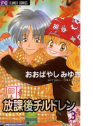 放課後チルドレン 3(ちゃおコミックス)