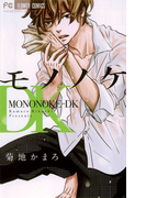 モノノケDK(フラワーコミックス)