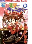 モンスターキャンディー 2(ちゃおコミックス)