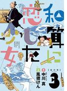 和算に恋した少女 3(ビッグコミックス)