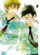 若葉の -恋期-(3)(ミリオンコミックス CRAFT Series)
