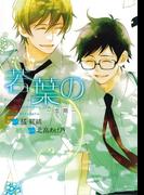 若葉の -恋期-(7)(ミリオンコミックス CRAFT Series)