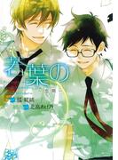 若葉の -恋期-(8)(ミリオンコミックス CRAFT Series)