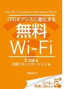 【期間限定価格】ITのオアシスに進化する無料Wi-Fi(日経BP Next ICT選書)(日経BP Next ICT選書)