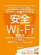 【期間限定価格】サイバー攻撃から守る安全Wi-Fi構築法(日経BP Next ICT選書)(日経BP Next ICT選書)