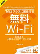 <試読版>ITのオアシスに進化する無料Wi-Fi(日経BP Next ICT選書)(日経BP Next ICT選書)