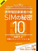 <試読版>携帯電話事業者の砦 SIMの秘密10(日経BP Next ICT選書)(日経BP Next ICT選書)