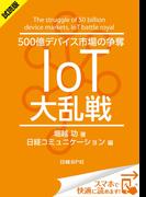 <試読版>500億デバイス市場の争奪 IoT大乱戦(日経BP Next ICT選書)(日経BP Next ICT選書)