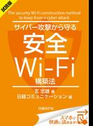 <試読版>サイバー攻撃から守る安全Wi-Fi構築法(日経BP Next ICT選書)(日経BP Next ICT選書)
