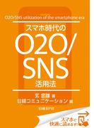 【期間限定価格】スマホ時代のO2O/SNS活用法(日経BP Next ICT選書)(日経BP Next ICT選書)