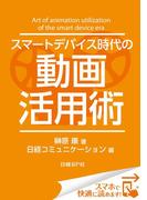 スマートデバイス時代の動画活用術(日経BP Next ICT選書)(日経BP Next ICT選書)