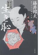 秋山久蔵御用控 生き恥(文春文庫)