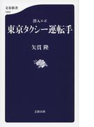 潜入ルポ 東京タクシー運転手(文春新書)