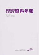 LPガス資料年報 VOL.50(2015年版)