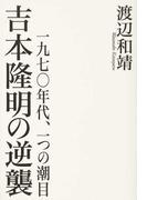 吉本隆明の逆襲 一九七〇年代、一つの潮目