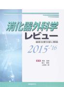 消化器外科学レビュー 最新主要文献と解説 2015−'16