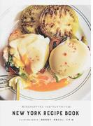 ニューヨークレシピブック 朝ごはんからおやつまで。いま食べたいNYのレシピ60