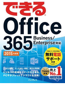 できる Office 365 Business/Enterprise対応 2015年度版(できるシリーズ)