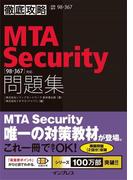 徹底攻略MTA Security問題集[98-367]対応(徹底攻略)