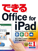 【期間限定ポイント50倍】できるOffice for iPad