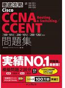徹底攻略Cisco CCNA Routing & Switching/CCENT問題集 [100-101J][200-101J][200-120J]対応(徹底攻略)